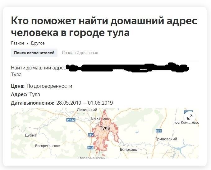 Немного про «Яндекс.Услуги» и персональные данные
