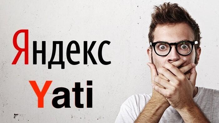 Как будет работать поиск в 2021? YATI – новый алгоритм ранжирования Яндекс — SEO на vc.ru