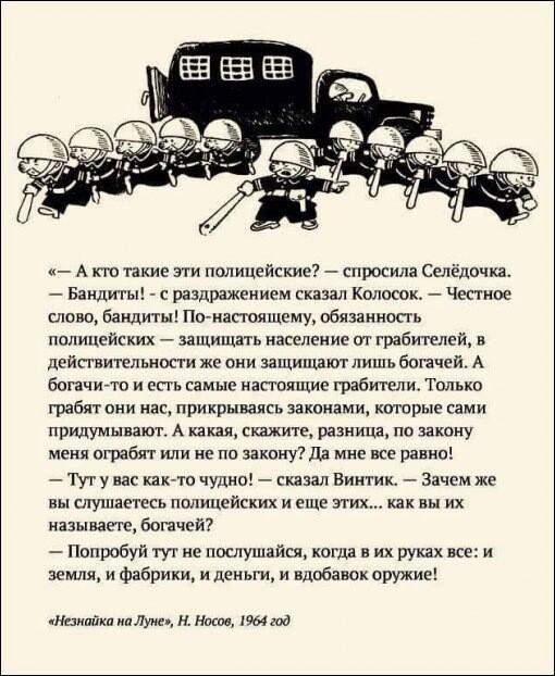 Жителя Краснодара вызвали в прокуратуру из-за записи во «ВКонтакте» с отрывком из «Незнайки на Луне» Lightest