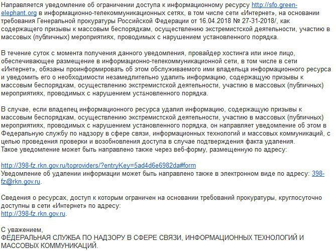 Роскомнадзор предупредил владельцев прокси-серверов и VPN о предстоящих блокировках за экстремизм