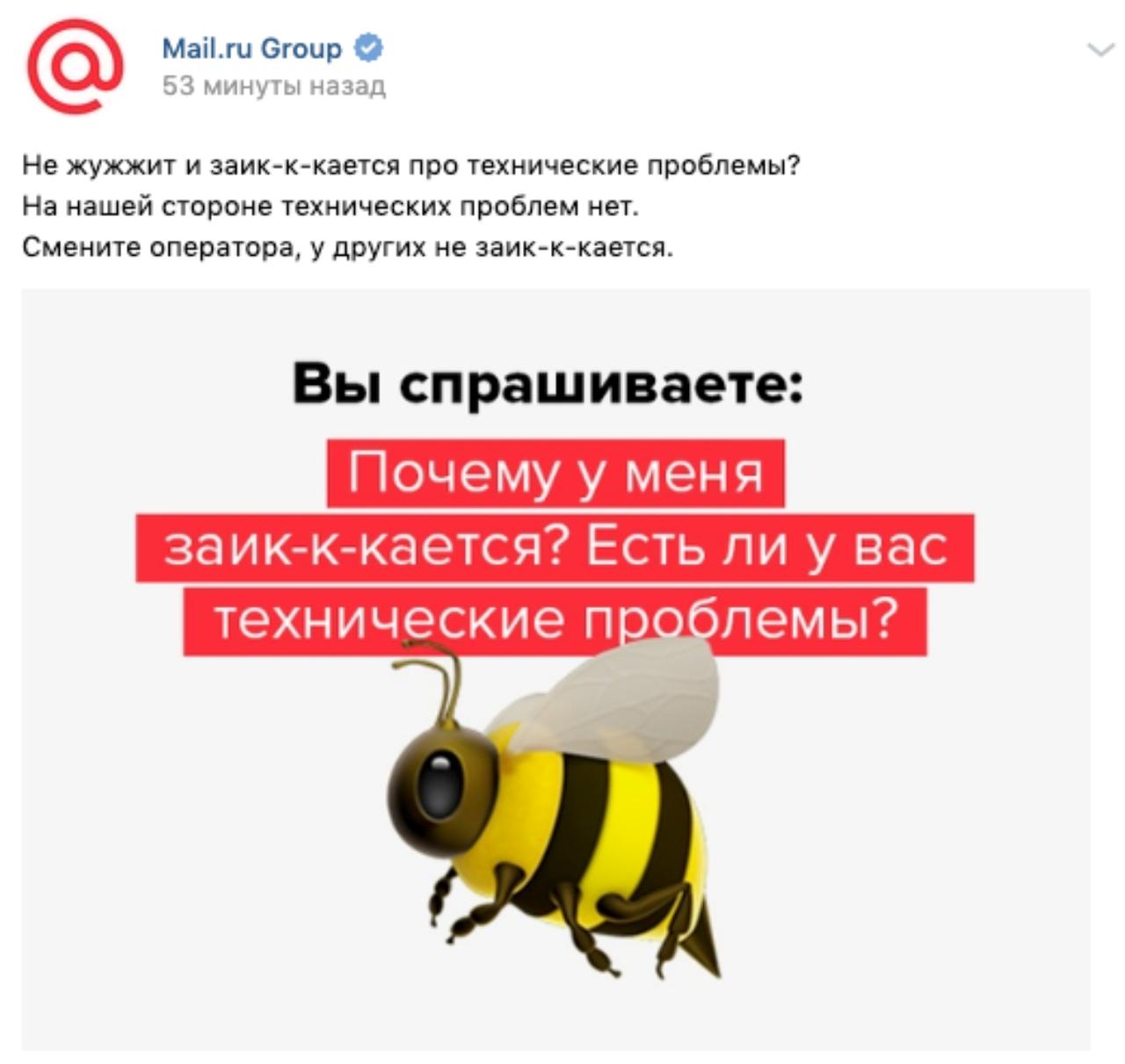 4ecdaabea «Билайн» и Mail.ru Group обвинили друг друга в проблемах абонентов с  доступом к «ВКонтакте» и другим сервисам
