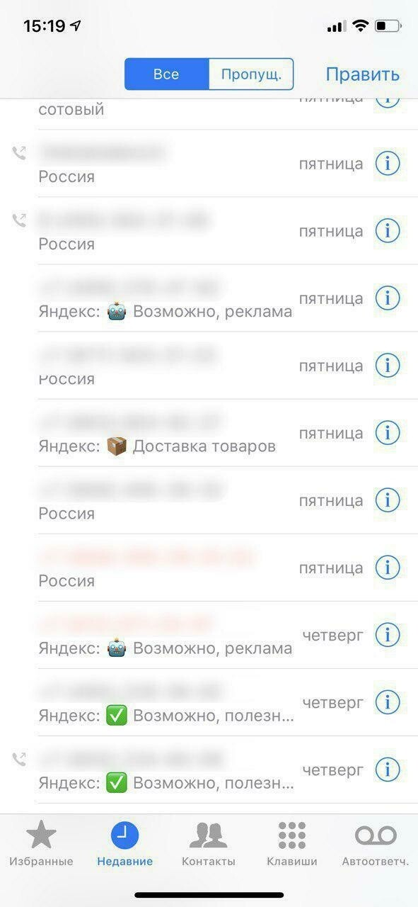 «Яндекс» выпустил определитель номера для iPhone
