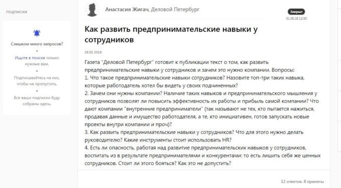 Запрос от ИД «Коммерсантъ»