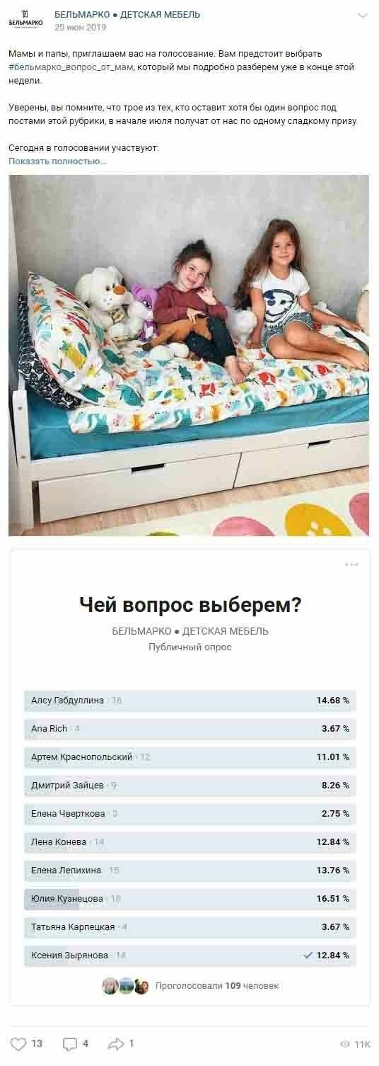 """Интерактив """"Вопрос-Ответ"""" во Вконтакте мебельного магазина"""