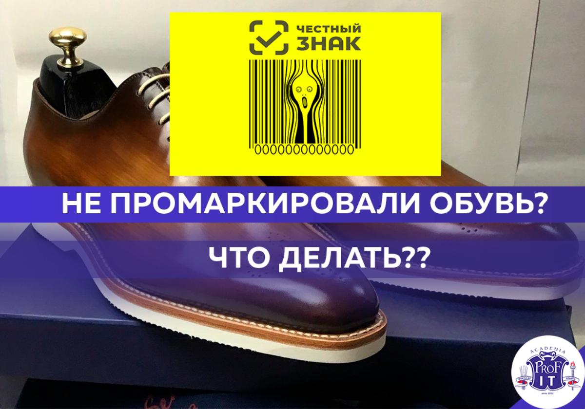 Маркировка обуви: печать, и ввод в оборот 2 млн. кодов «1С» + «Честный Знак»