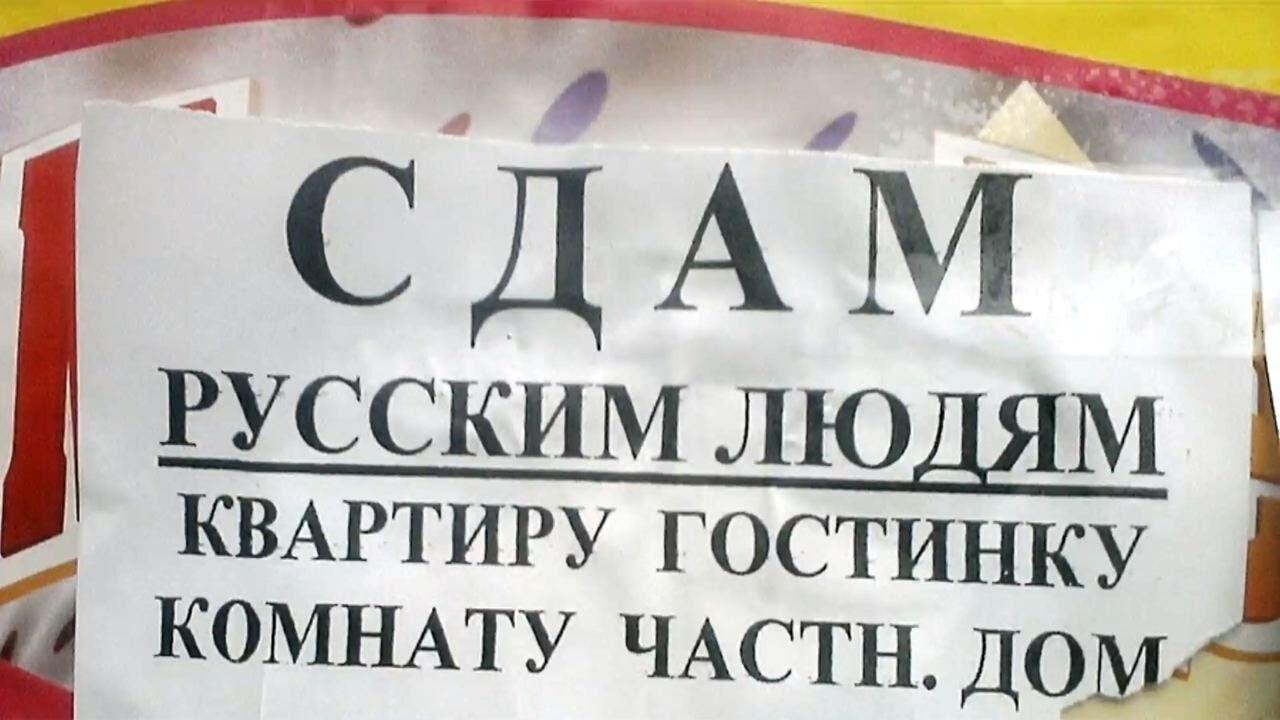 Обсуждение: Этично ли ставить пометку «только славянам» при сдаче квартиры