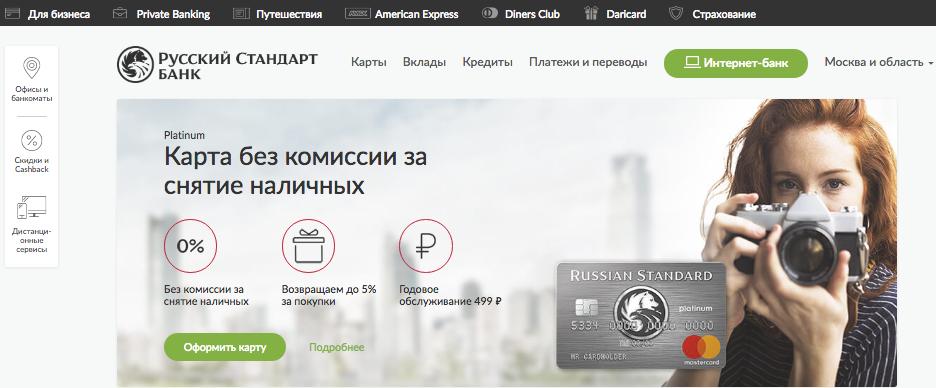 Банк «Русский стандарт» обновил дизайн сайта