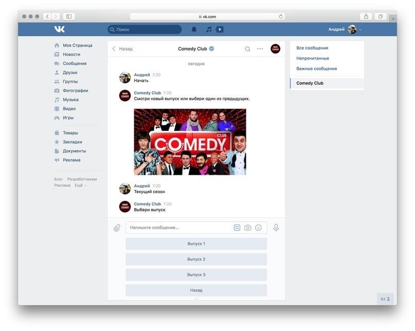 «ВКонтакте» добавила в чат-ботов кнопки с вариантами запросов