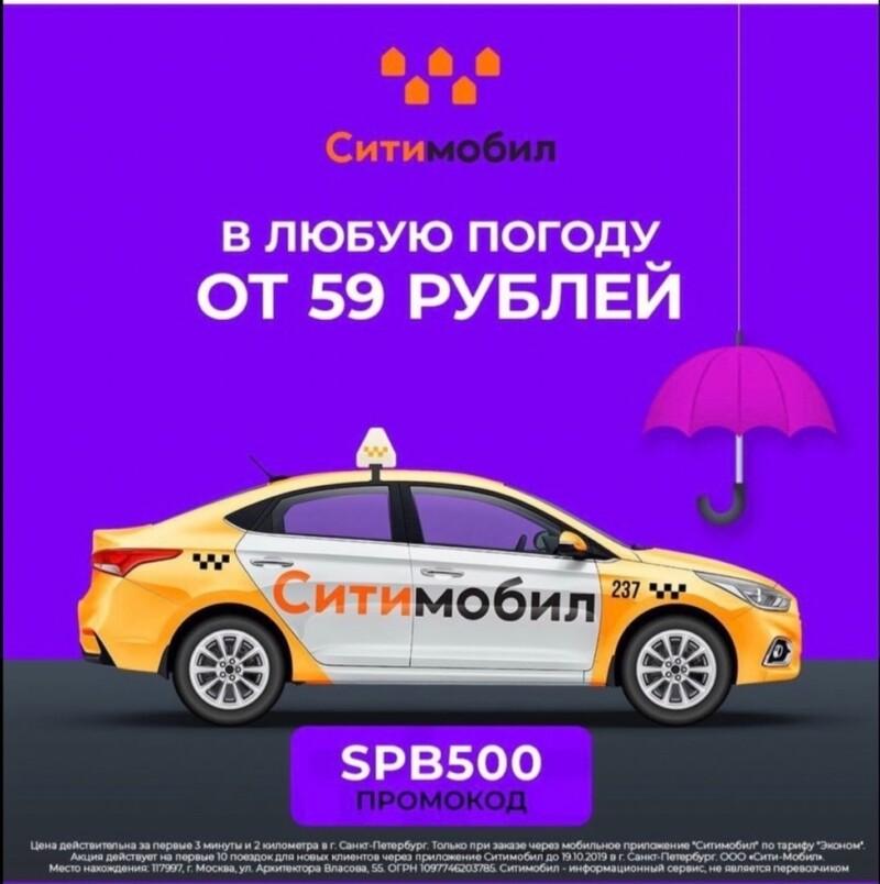 гет такси спб заказать онлайн спб получить кредит наличными быстро