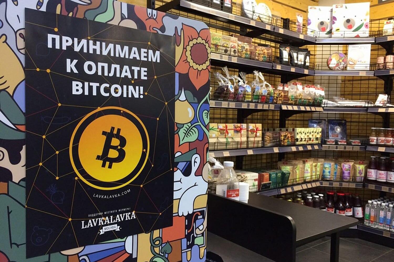 Прокуратура вынесла предупреждение фермерскому кооперативу LavkaLavka из-за приёма биткоинов
