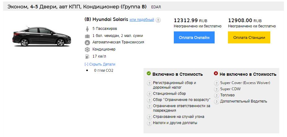 Американский сервис по аренде автомобилей Hertz возобновил работу в России