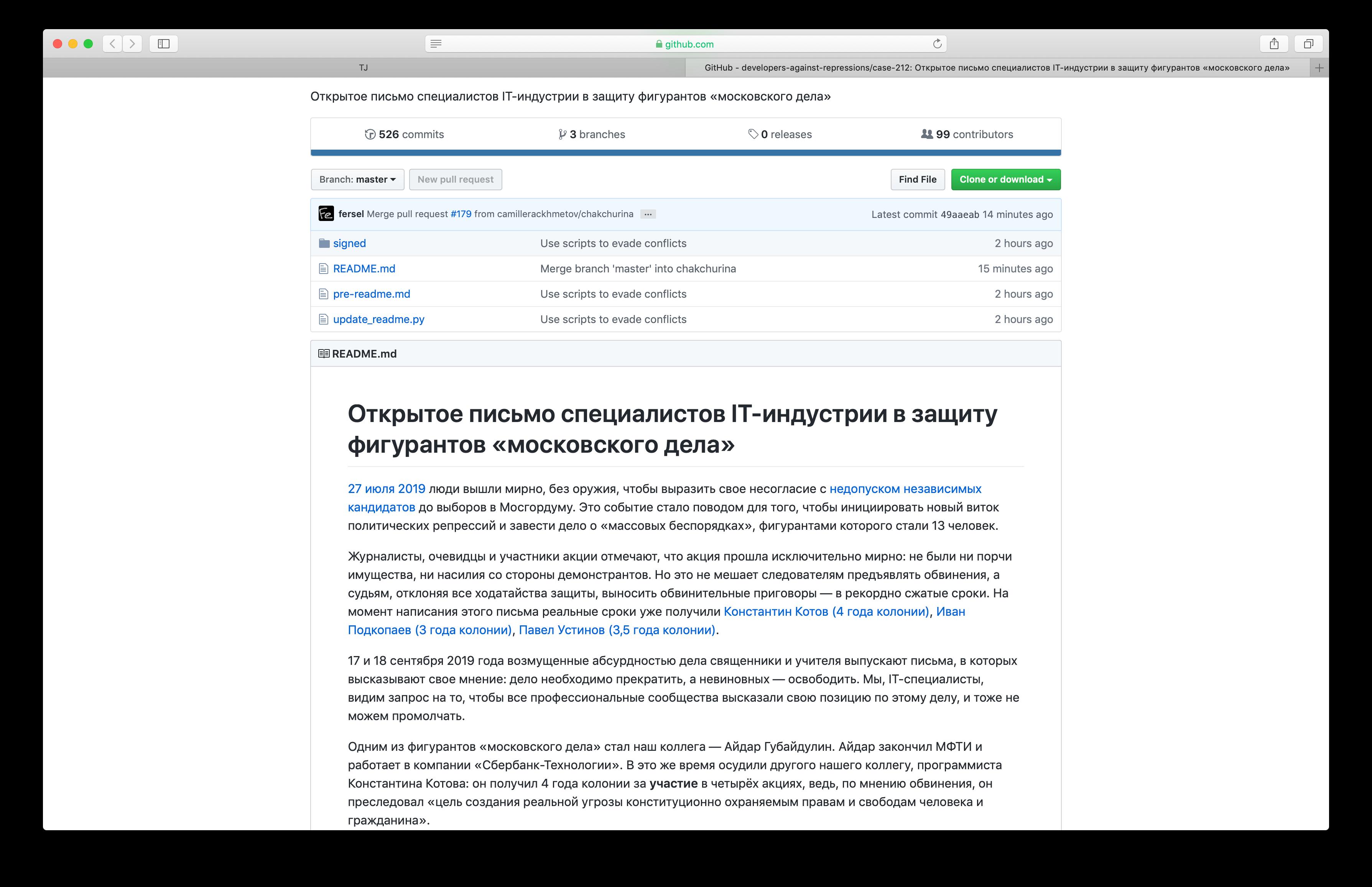 Специалисты IT-индустрии написали открытое письмо в поддержку фигурантов «московского дела»